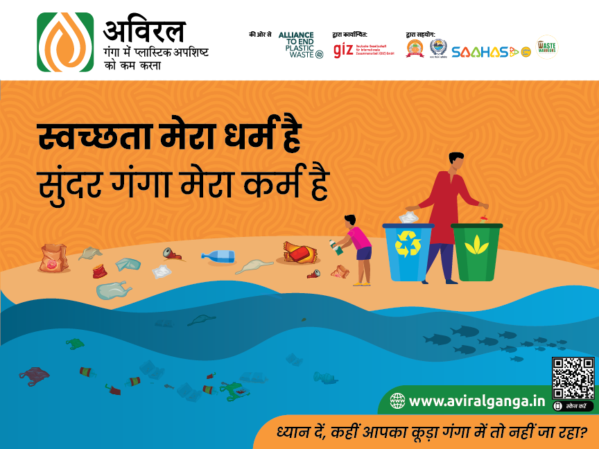 Clean Ganga Poster 1