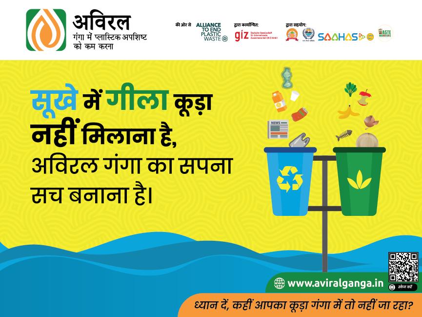 Clean Ganga Poster 2