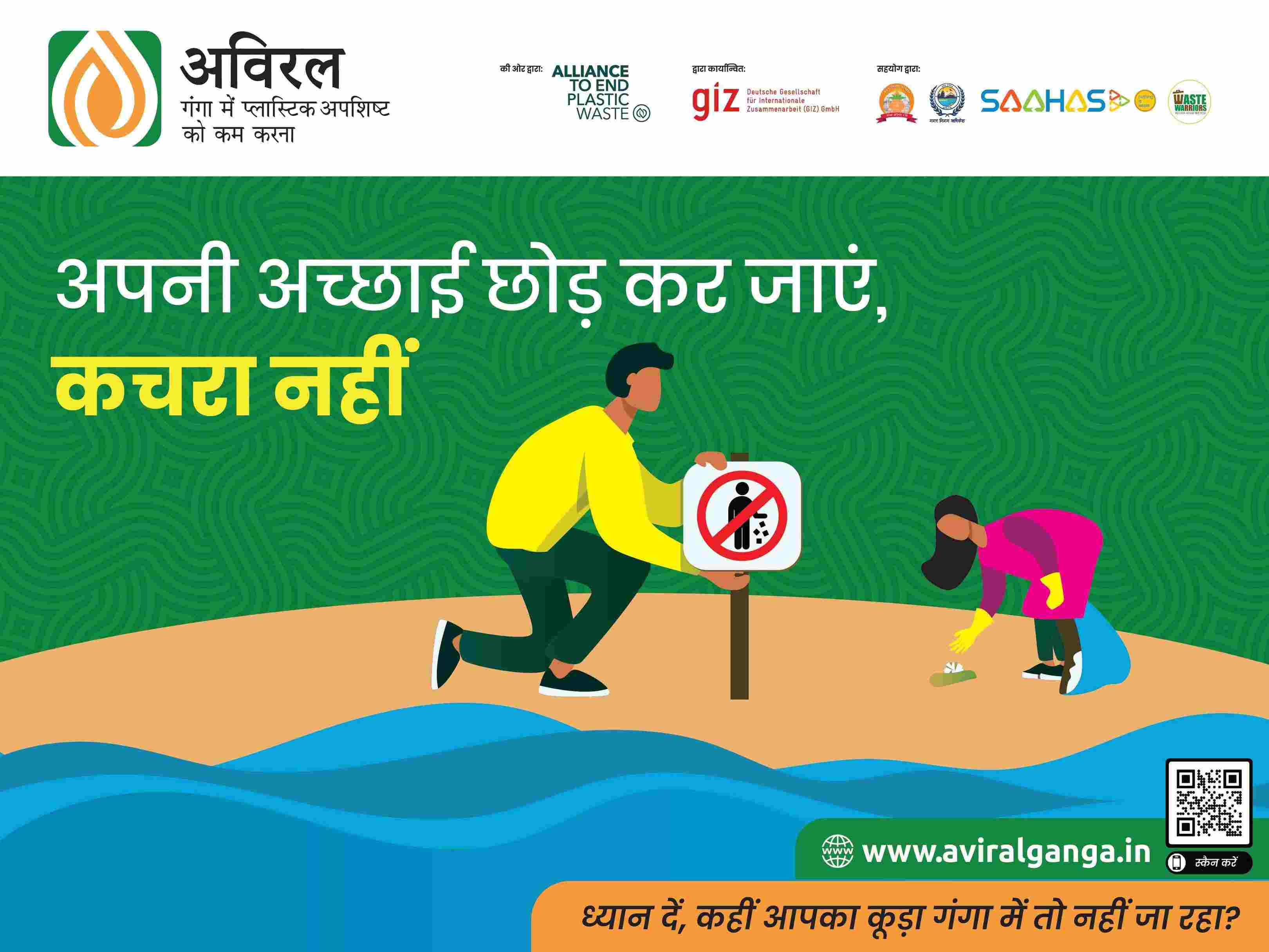 Clean Ganga Poster 3