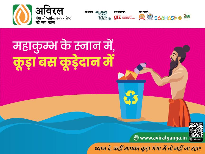 Clean Kumbh Poster