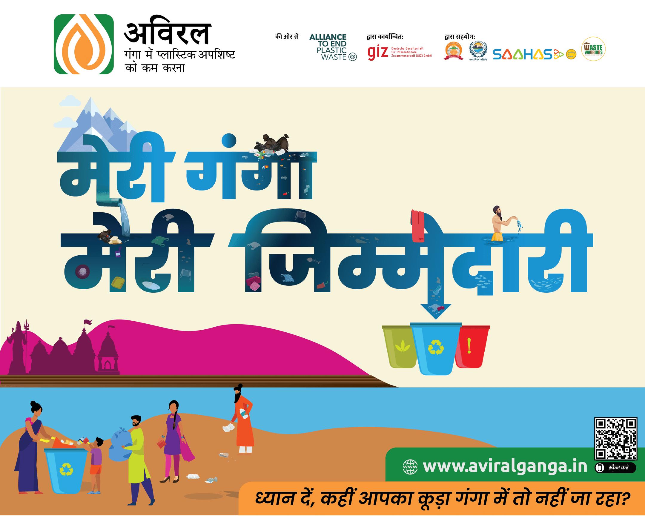 Meri Ganga, Meri Zimmedari Poster